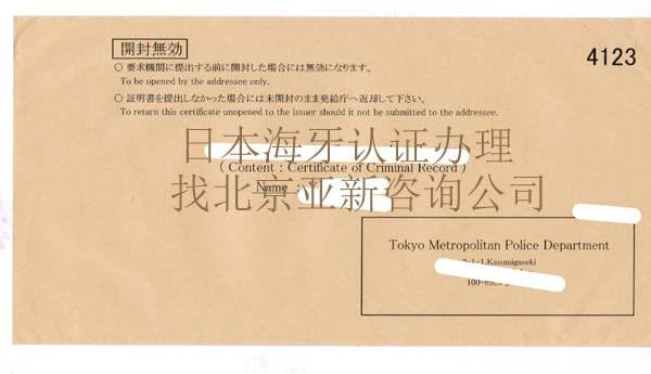 日本无犯罪记录证明海牙认证样本