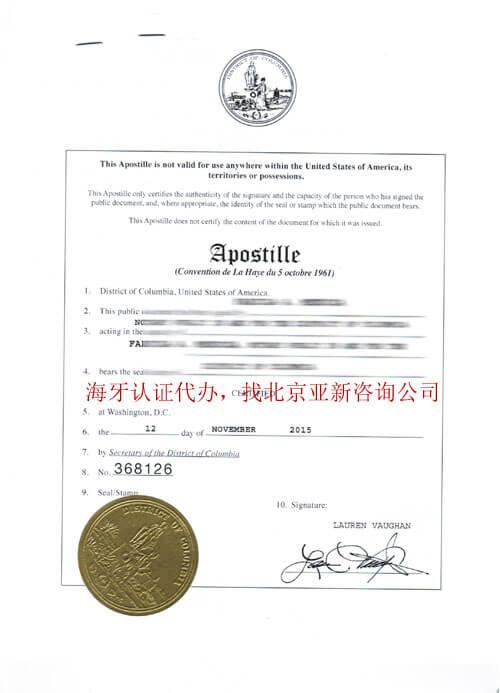 美国出生纸海牙认证样本