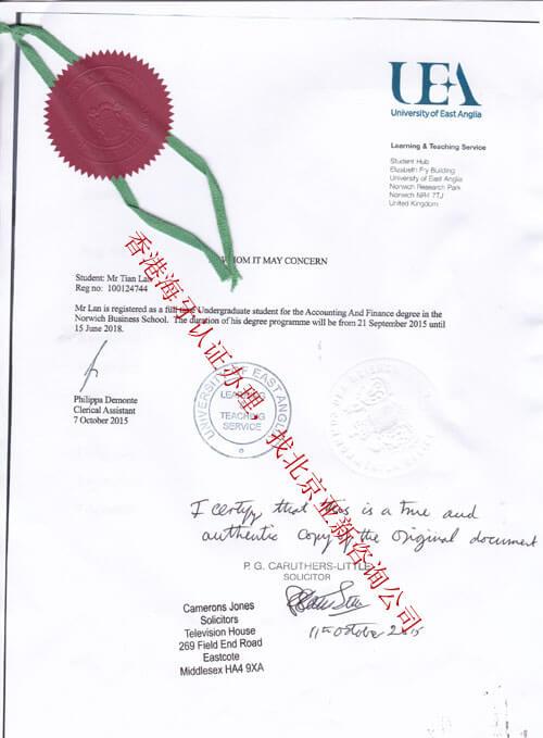 英国在读证明办理海牙认证。