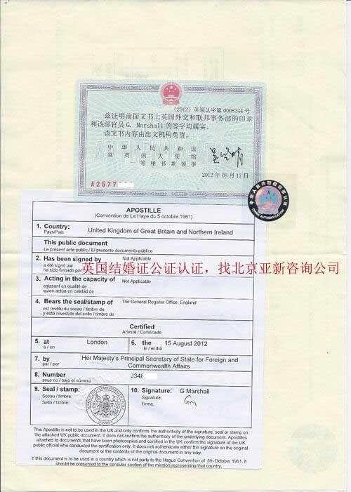 结婚证双认证样本