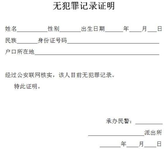 派出所开具的无犯罪记录证明格式样本: