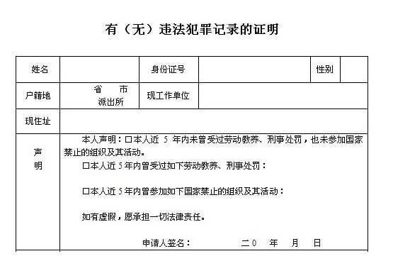 个人申请的无犯罪记录证明格式样本: