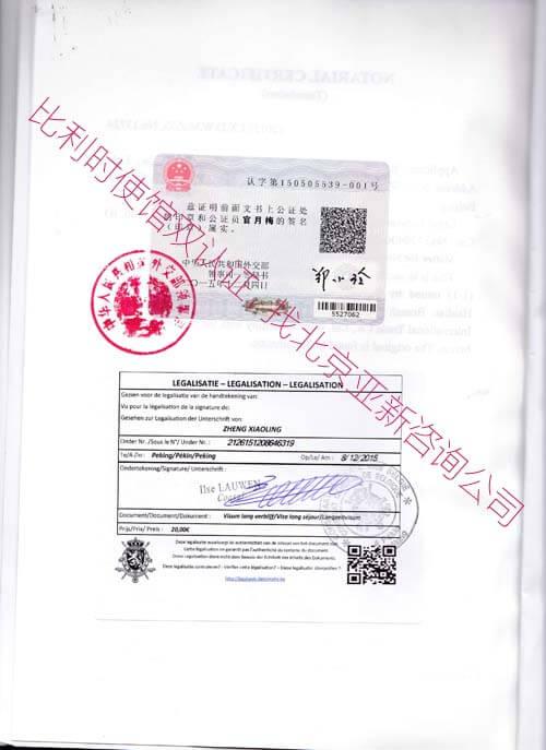 比利时驻中国使馆双认证
