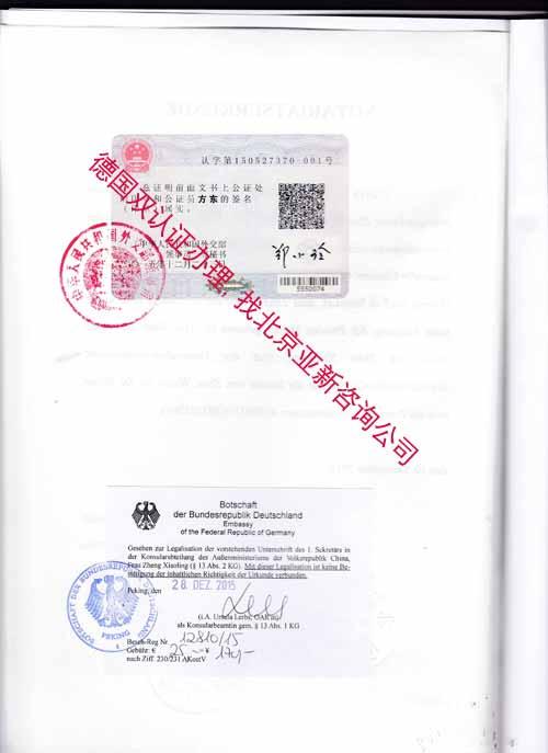 德国使馆双认证样本