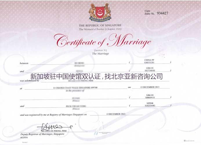 新加坡结婚证样本