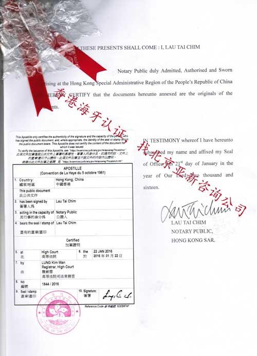 就任申明香港海牙认证样本