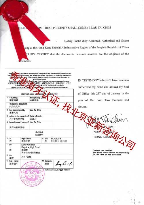 医疗器械文件做香港海牙认证样本