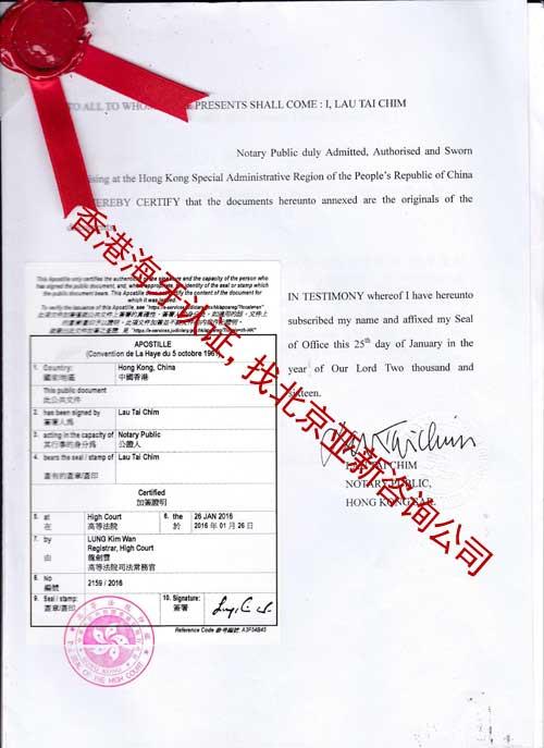 营业执照公证书和中国居民税收证明做香港海牙认证样本