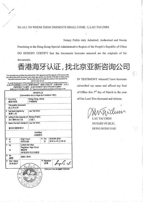 地址证明办理香港海牙认证样本