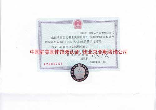 结婚证办理中国驻美国使馆双认证