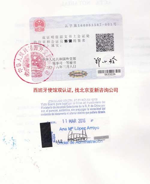 委托书西班牙使馆双认证