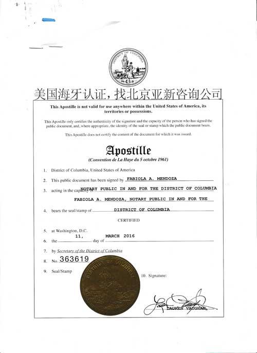 出生纸美国海牙认证样本