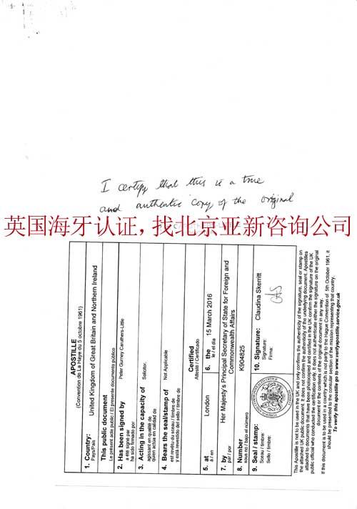 马绍尔公司资料办理英国海牙认证