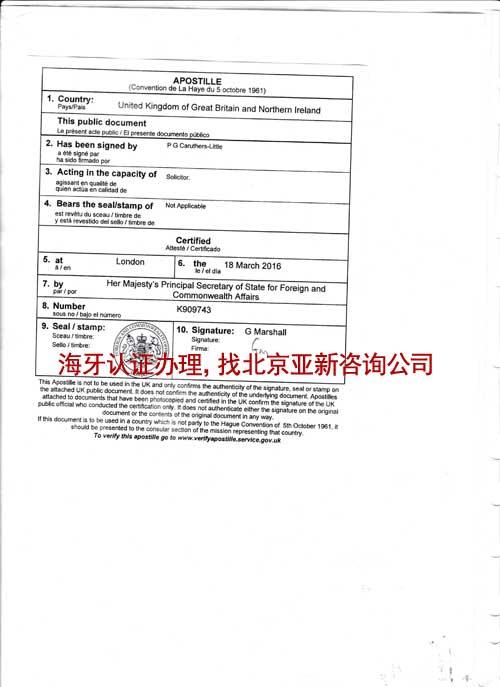 中国授权书韩国使用办理海牙认证
