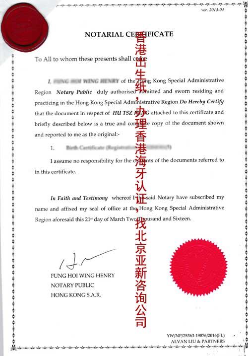 香港出生纸办理香港海牙认证
