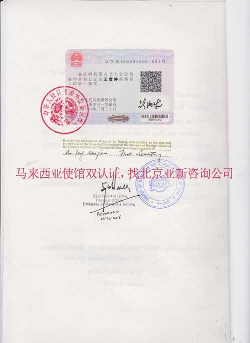 亲子关系马来西亚大使馆认证
