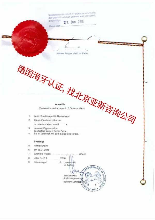 CE证书德国海牙认证样本
