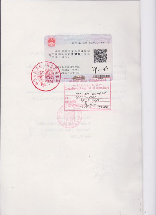 罗马尼亚使馆双认证样本