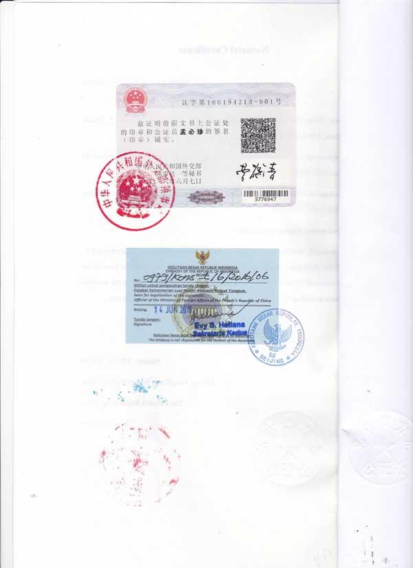 印度尼西亚使馆双认证样本