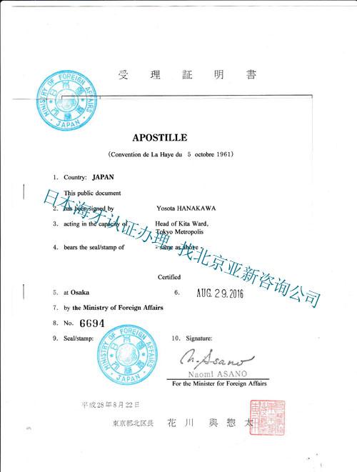 日本出生纸办理日本海牙认证