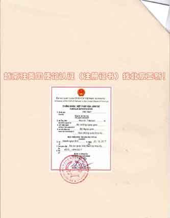 越南驻美国使馆认证(注册证书)样本