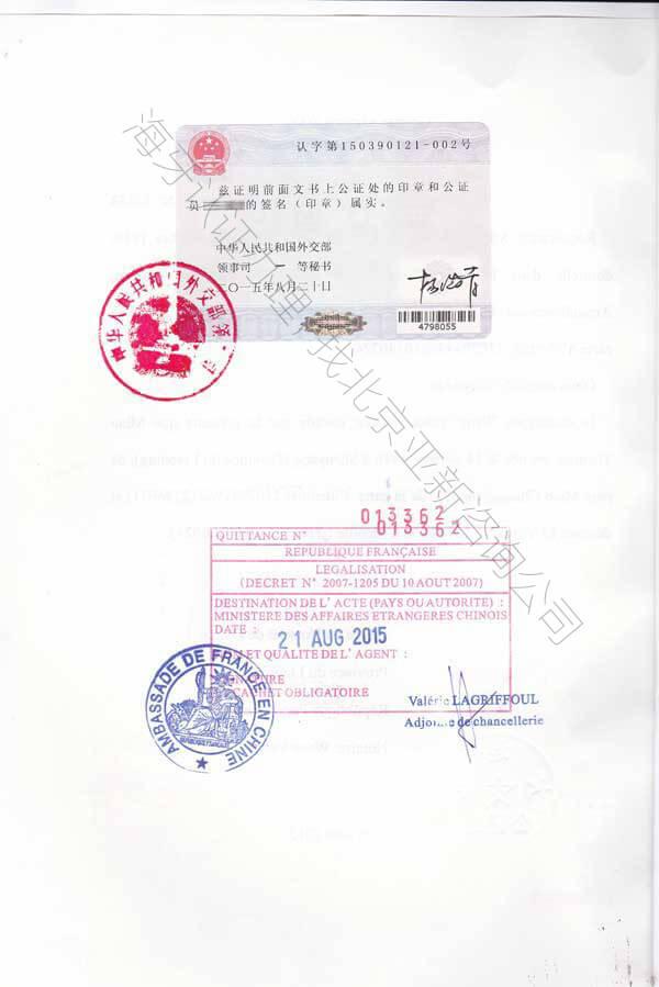出生证双认证样本